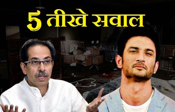 सुशांत केस पर बिहार Vs महाराष्ट्र की लड़ाई! इन 5 सवालों के जवाब दो उद्धव सरकार