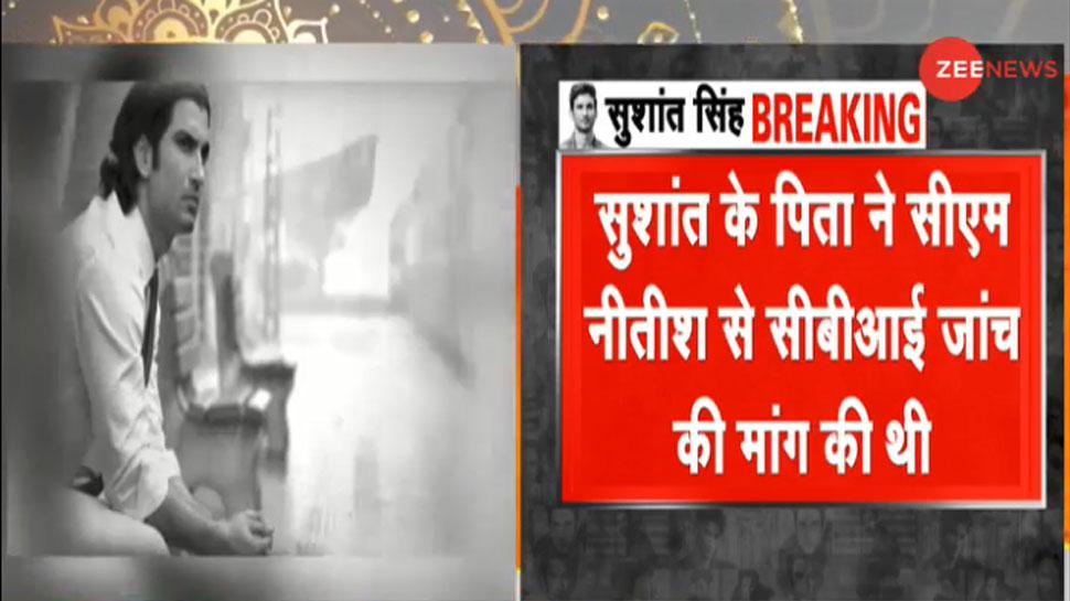 सुशांत सिंह राजपूत सुसाइड केस: बिहार सरकार ने की CBI जांच की सिफारिश - Zee News Hindi
