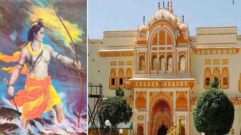अयोध्या के अलावा एक ऐसी जगह जहां राम भगवान नहीं, उनके राजा हैं - Zee News Hindi