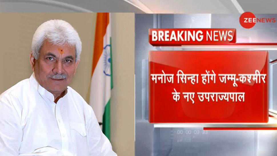 मनोज सिन्हा होंगे जम्मू-कश्मीर के नए LG, जीसी मुर्मू का इस्तीफा स्वीकार