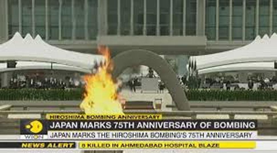 जापान ने हिरोशिमा पर परमाणु हमले की 75वीं बरसी मनाई,नहीं टला खतरा!