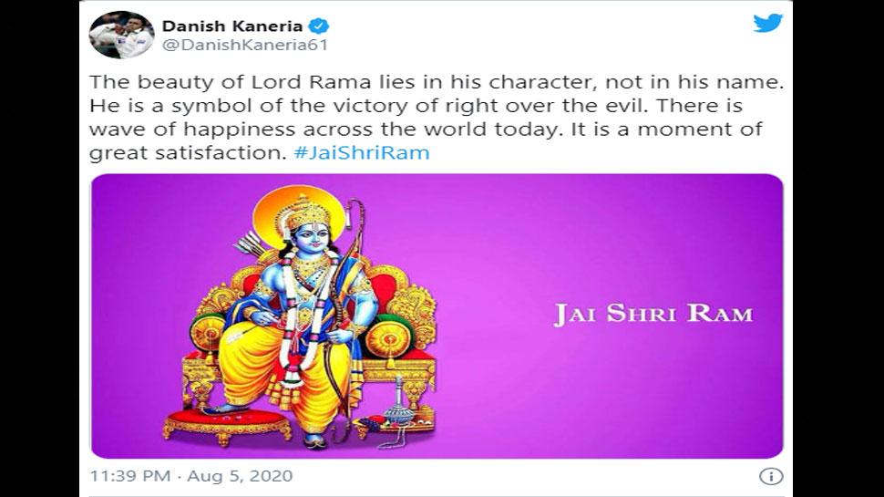 Danish Kaneria reaction on Ram Mandir