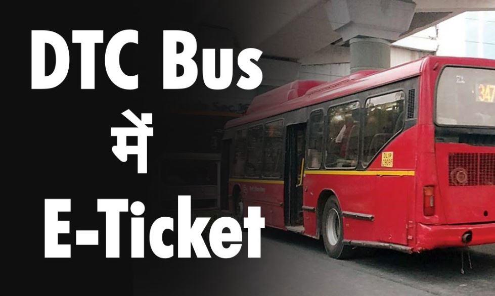 दिल्ली की बसों में सफर करने के लिए अब मोबाइल से खरीद सकते हैं E-टिकट