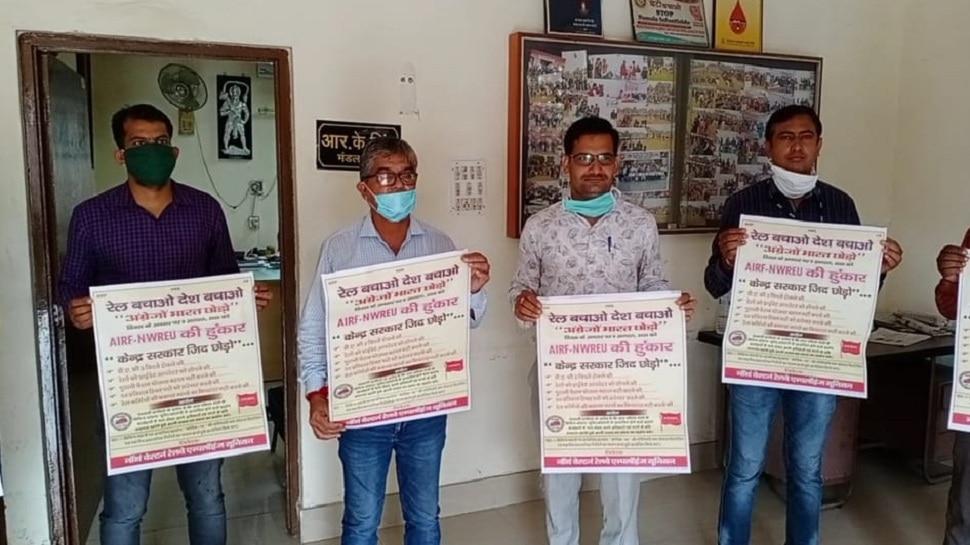 भारत छोड़ो आंदोलन दिवस पर रेलवे यूनियन के संगठन करेंगे भारत सरकार जिद्द छोड़ो प्रदर्शन