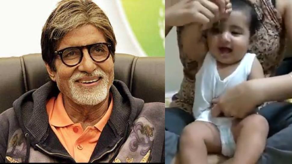 इस छोटे से बच्चे ने जीता Amitabh Bachchan का दिल, वायरल हुआ डांस का VIDEO