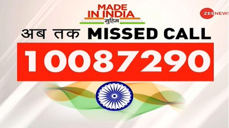 #MadeInIndia: ZEE NEWS की मुहिम को भारी समर्थन, अब तक 1 करोड़ से ज्यादा मिस्ड कॉल
