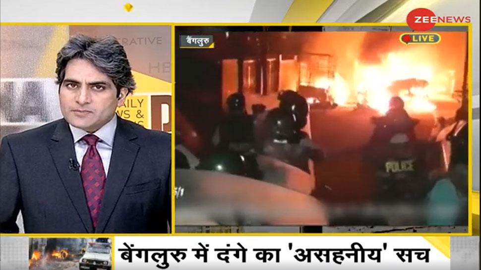 DNA ANALYSIS: बेंगलुरू में दंगा 'संयोग' या 'प्रयोग', 'दंगा कंपनी' के 'प्रायोजक' कौन?