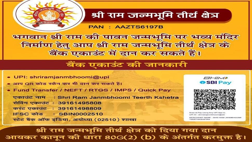 राम मंदिर के निर्माण में भक्त सीधे कर सकते हैं दान, ट्रस्ट ने पत्रक जारी कर बताया QR Code