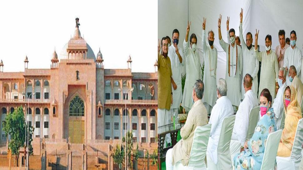राजस्थान विधानसभा में विश्वास प्रस्ताव पेश करेगी अशोक गहलोत सरकार
