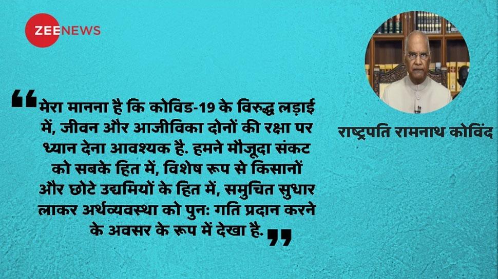 राष्ट्रपति रामनाथ कोविंद ने बताया, 2020 ने देश को दिए 4 बड़े सबक