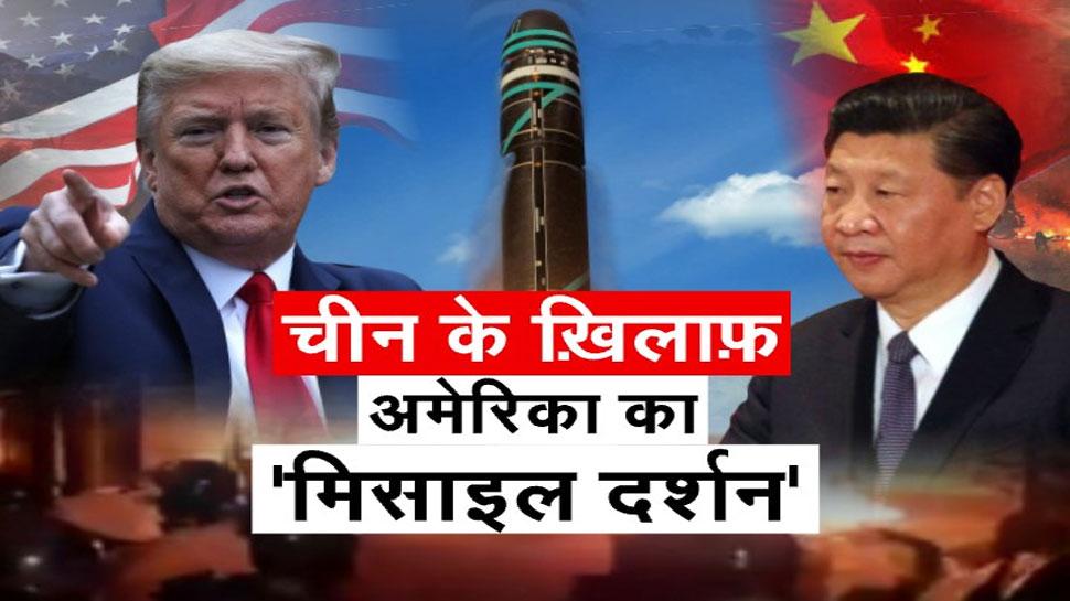 दुनिया पर मंडरा रहा 'परमाणु युद्ध' का खतरा, ट्रंप ने चीन को दी चेतावनी