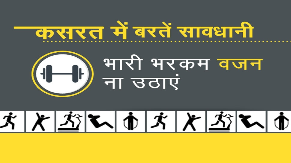 gym excess workout harmful for your health