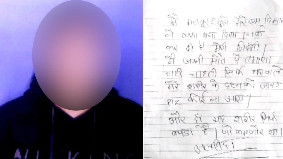 नाबालिग तालिबा ने PM मोदी के नाम लिखा 19 पन्नों का सुसाइड नोट और मारली खुद को गोली