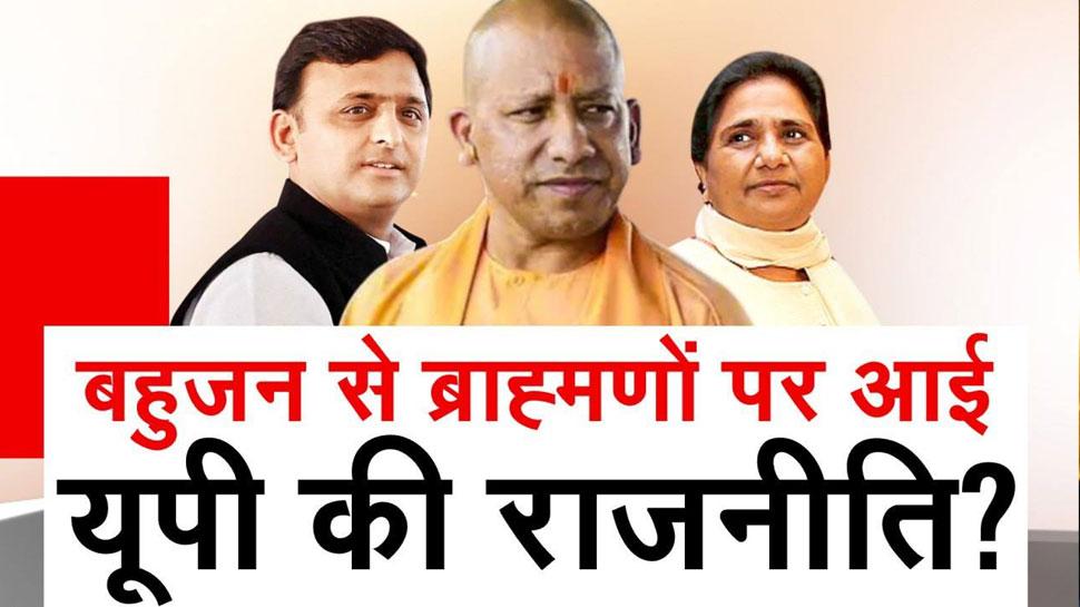 उत्तर प्रदेश में शुरू हुई 'ब्राह्मण पॉलिटिक्स', क्या बहुजन से ब्राह्मणों पर आई यूपी की राजनीति?