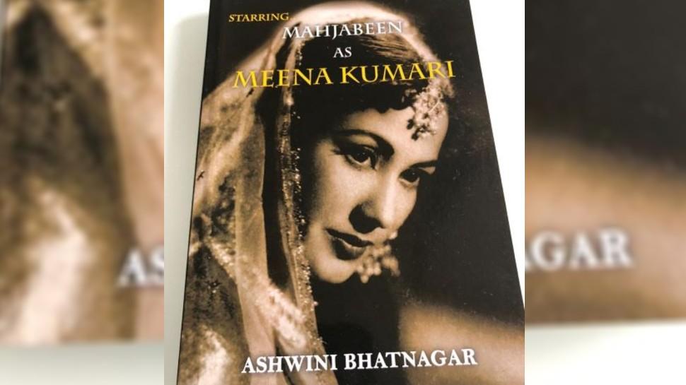 Meena Kumari के जीवन पर बनेगी वेब सीरीज, निर्माताओं ने किया ऐलान