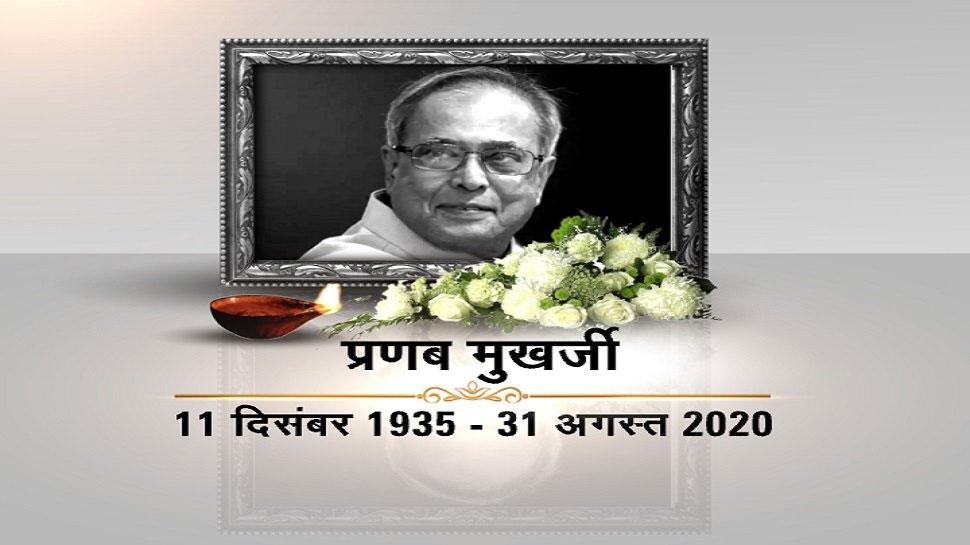 'भारत रत्न' प्रणब मुखर्जी का निधन, अस्पताल में ली आखिरी सांस पूर्व राष्ट्रपति प्रणब मुखर्जी का निधन.