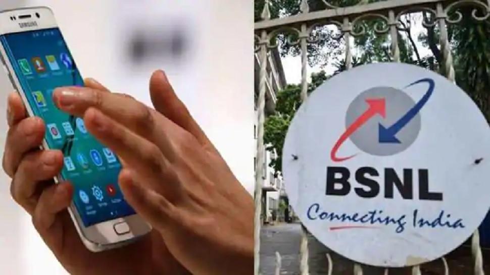 BSNL ने निकाला धांसू ऑफर, ग्राहकों को मिलेगा 600 रुपये का अतिरिक्त टॉकटाइम