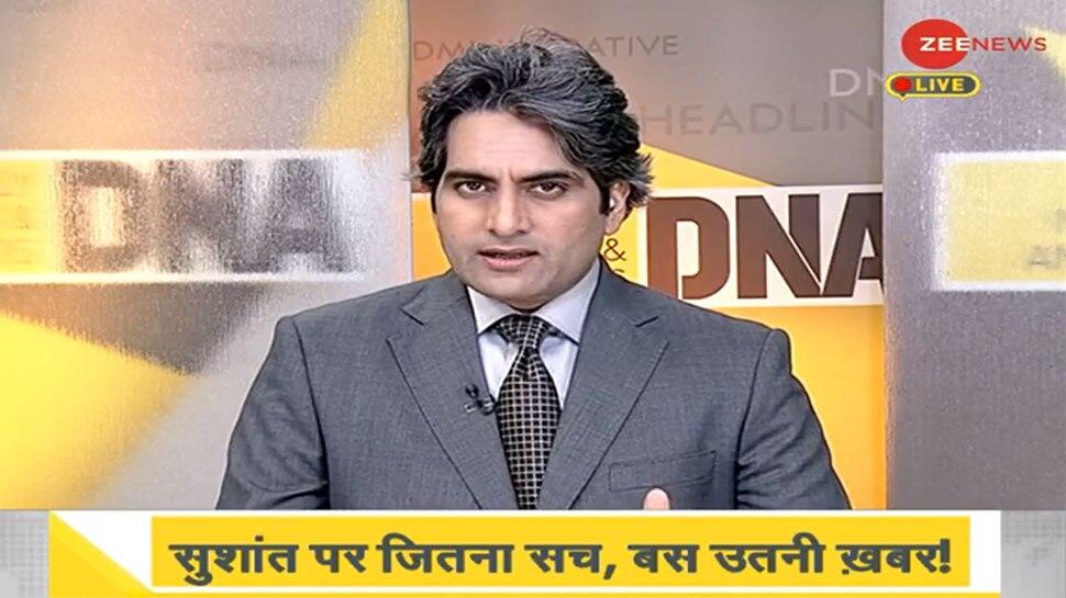 DNA ANALYSIS: सुशांत पर जितना सच, बस उतनी खबर! क्या ऑडियो जानबूझकर लीक कराया गया?