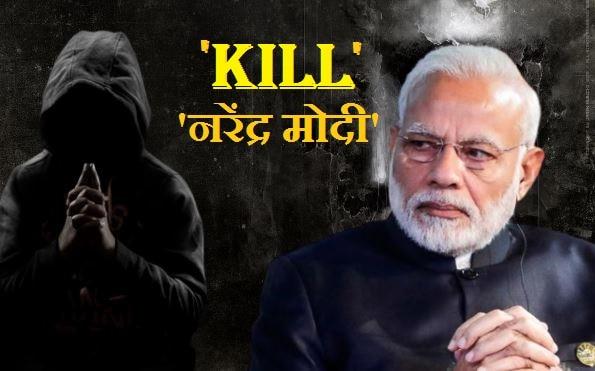 'Kill Narendra Modi': कौन कर रहा है PM की हत्या की साजिश? NIA ने किया अलर्ट