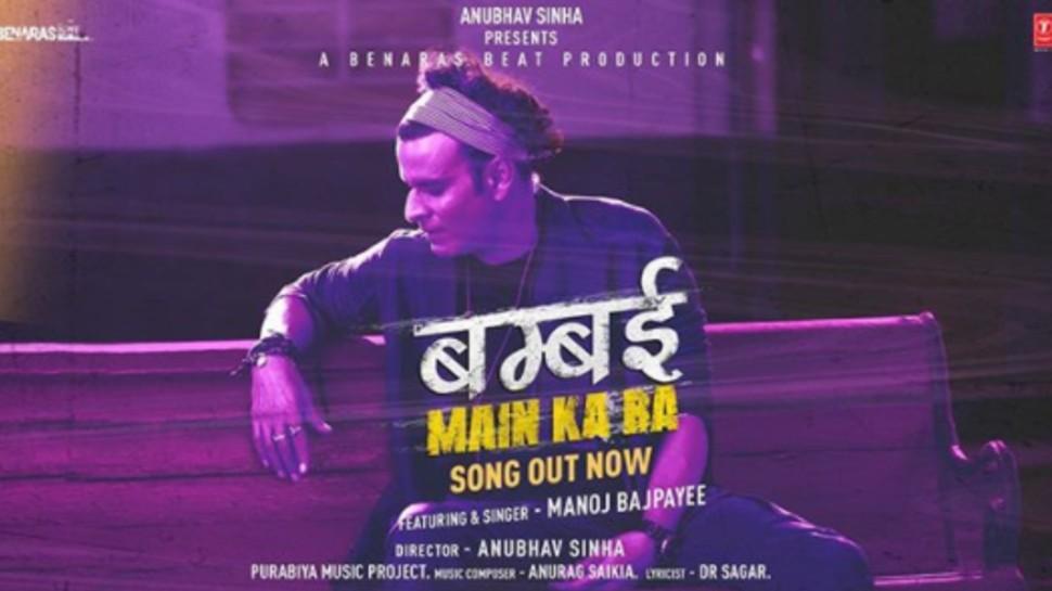 Manoj Bajpayee ने बदला भोजपुरी गानों का स्टाइल, रिलीज होते ही वायरल हुआ 'बंबई में का बा'