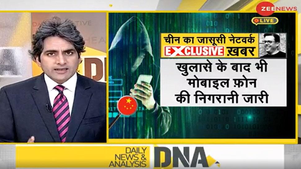 DNA ANALYSIS: भारत में चीन के जासूसी नेटवर्क के बारे में एक और Exclusive खुलासा
