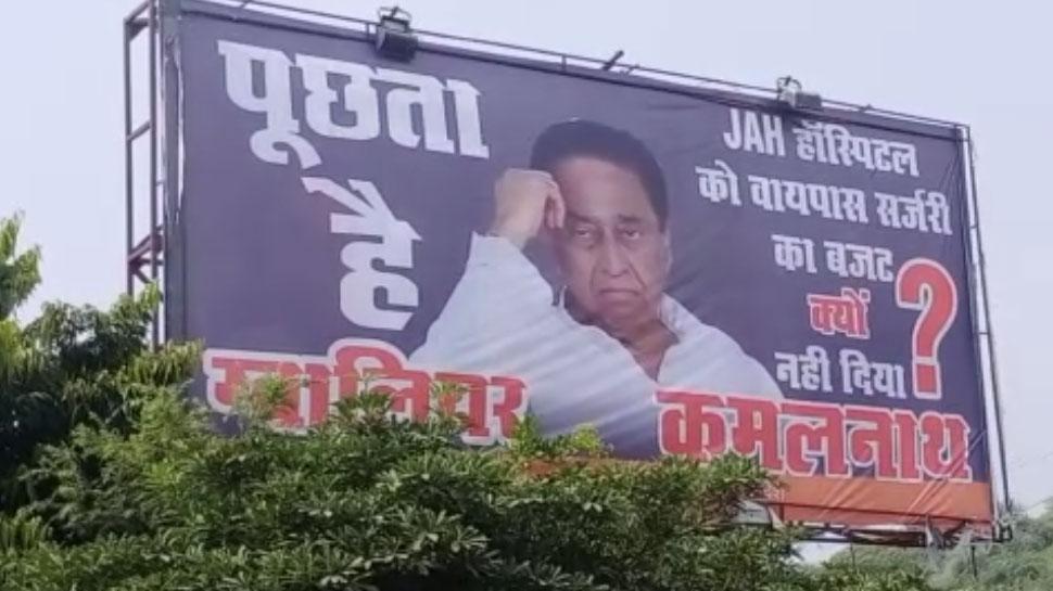 """विधायक की मौत पर BJP का कमलनाथ पर अनोखा वार, लगाए """"पूछता है ग्वालियर''के पोस्टर"""