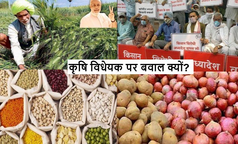 कृषि विधेयकों पर क्या है किसानों की चिताएं, विस्तार से जानिए पूरी बात