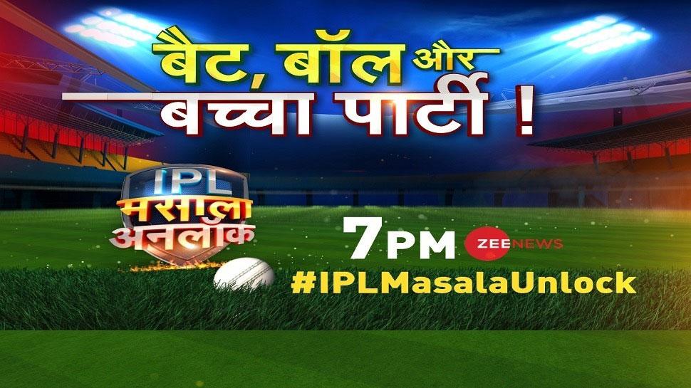 #IPLMasalaUnlock: बैट, बॉल और बच्चा पार्टी के साथ लीजिए IPL का मजा