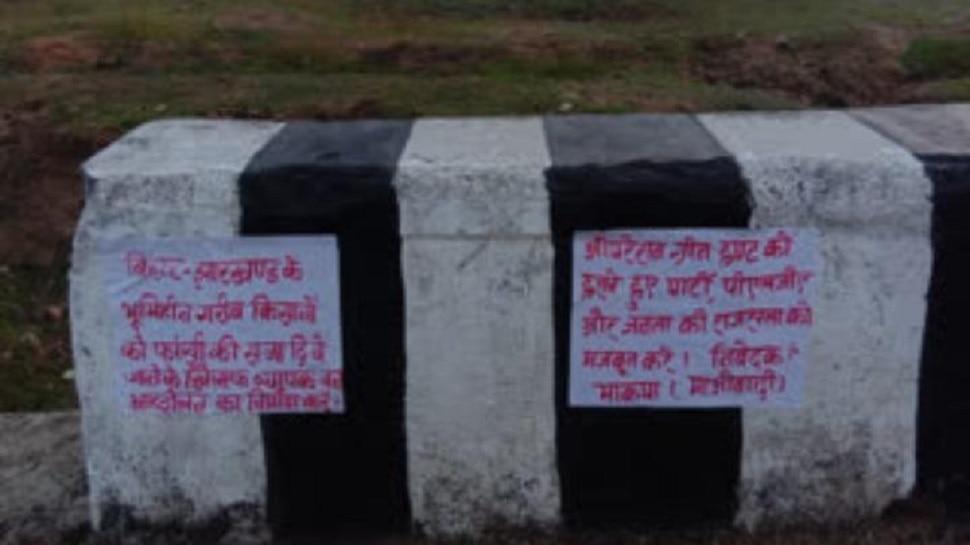 गिरीडीह में नक्सलियों ने चिपकाए पोस्टर, ऑपरेशन ग्रीन हंट को हराने की मांग की