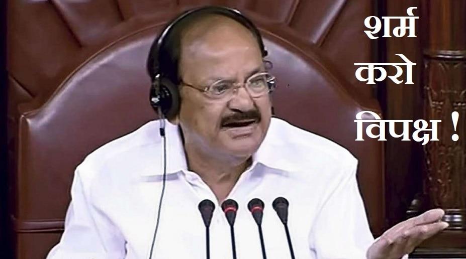 Rajya Sabha में गुंडई:  उत्पाती सांसदों के विरुद्ध पर्याप्त नहीं है कार्रवाई