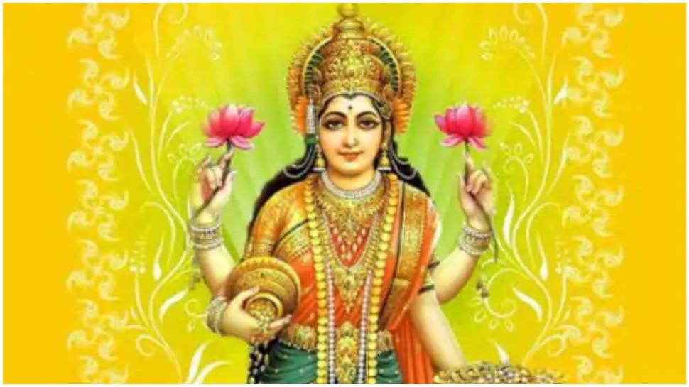 शुक्रवार को करें मां लक्ष्मी की पूजा व विशेष मंत्रों का जाप, नहीं होगा कभी धन का अभाव