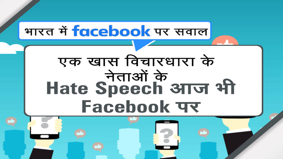 DNA How political parties in india uses Facebook and Twitter