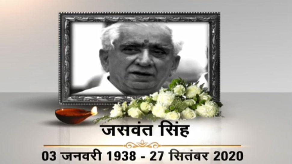 पूर्व केंद्रीय मंत्री जसवंत सिंह का निधन, लंबे समय से कोमा में थे; PM मोदी ने जताया दुख