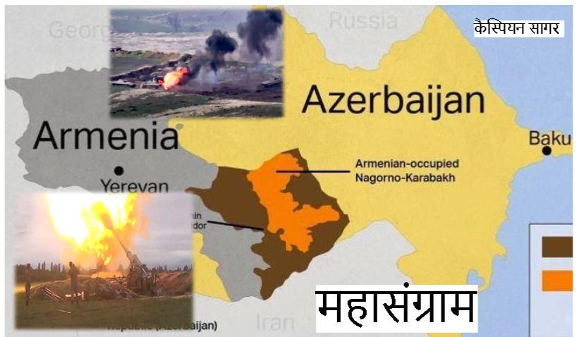 संकटः दो दिन से आमने-सामने अजरबैजान और आर्मेनिया, अन्य देश भी युद्ध में कूद सकते हैं