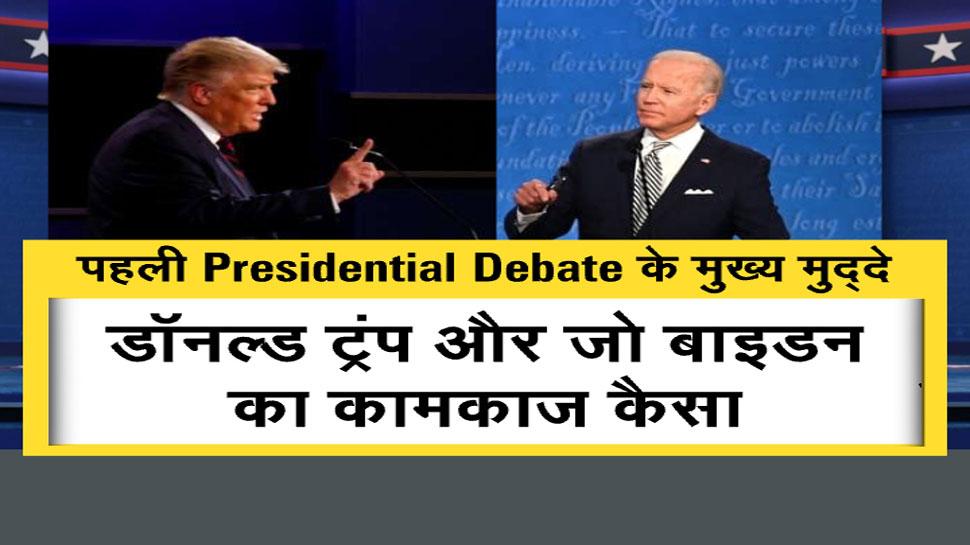 DNA us election 2020 history of american presidential debate
