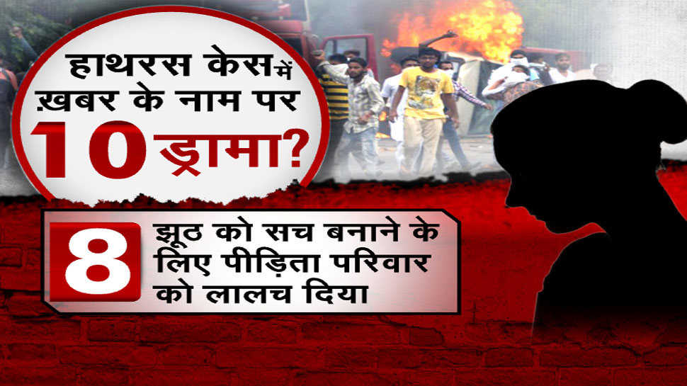 10 facts about uttar pradesh hathras case