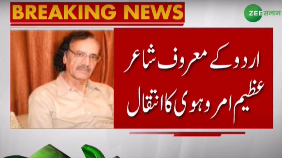 उर्दू के मारुफ़ शायर डॉ. अज़ीम अमरोहवी का इंतेक़ाल, अदबी हलक़ों में ग़म की लहर