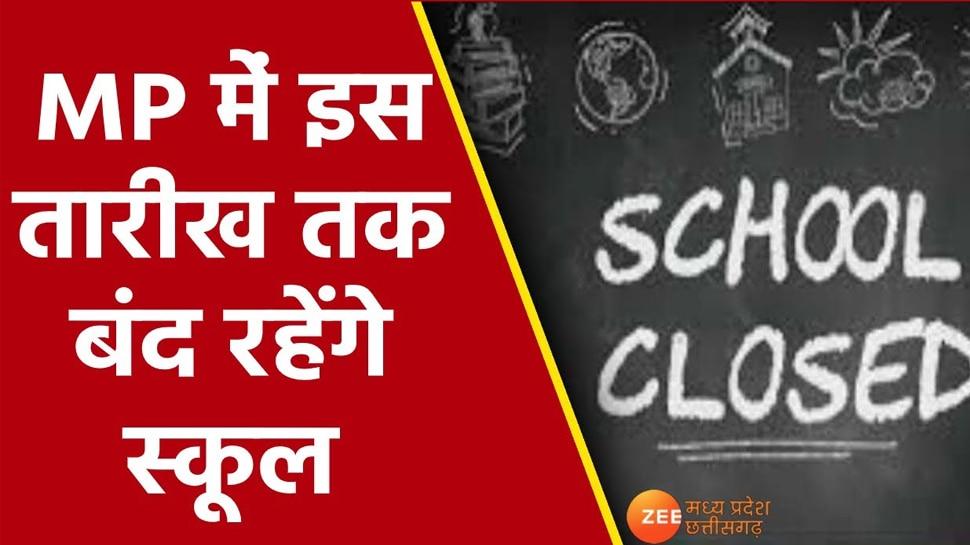 मध्यप्रदेश में स्कूल फिलहाल बंद रहेंगे, इस त्यौहार के बाद खोलने पर निर्णय