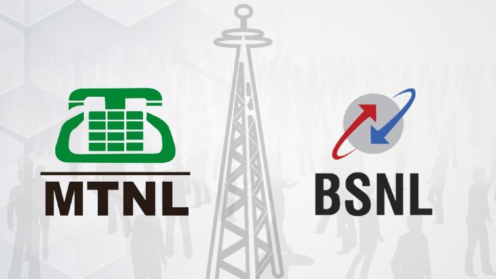 सरकारी महकमों में बजेगी सिर्फ BSNL, MTNL की घंटी, केंद्र का बड़ा फैसला
