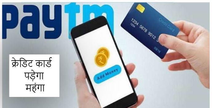 Paytm Wallet में Credit Card से पैसे एड करना पड़ेगा महंगा
