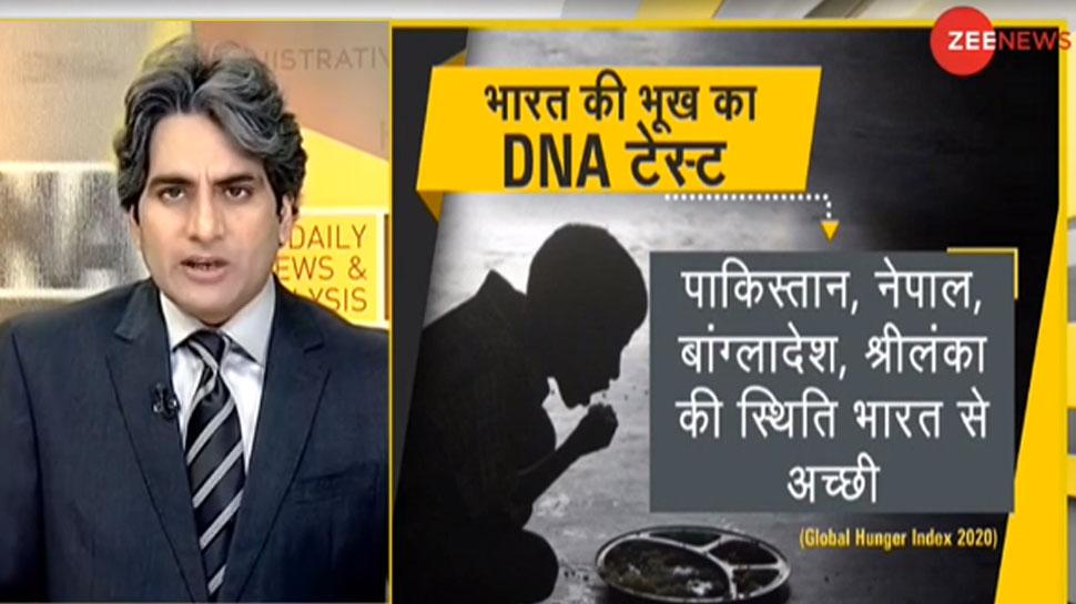 DNA Analysis: अन्न की बर्बादी रोकने का प्रण कब लेगा भारत?