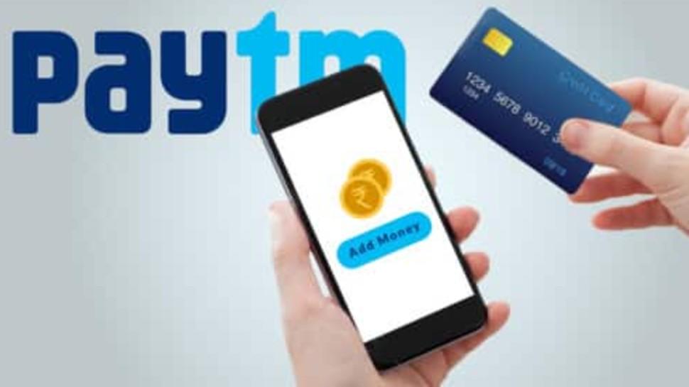 Paytm से पेमेंट करना हुआ महंगा, वॉलेट में पैसे जोड़ने पर लगेगा चार्ज
