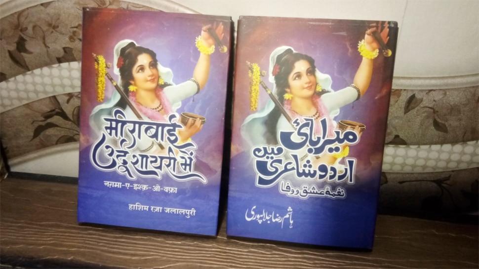 उर्दू की चाशनी में घुली कान्हा के लिए मीरा की मोहब्बत