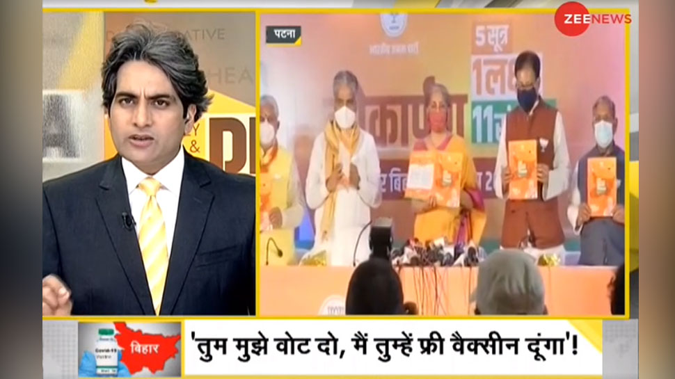 DNA ANALYSIS: बिहार की राजनीति ने बदला रुख, अब 'फ्री वैक्सीन' के मुद्दे पर होगी वोटिंग!