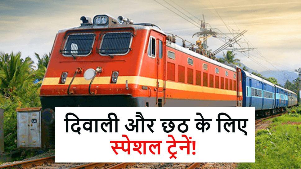 यात्रीगण कृप्या ध्यान दें! Indian Railways चला रहा है 23 स्पेशल ट्रेनें, फटाफट देखें लिस्ट