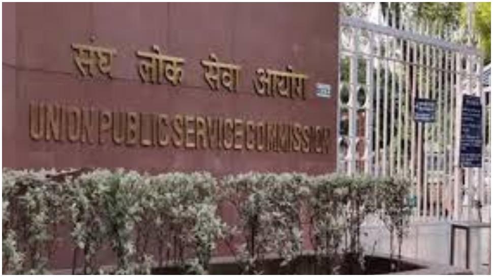 UPSC Prelims Result 2020: जारी हुआ यूपीएससी प्रीलिम्स का परिणाम, upsc.gov.in पर करें चेक