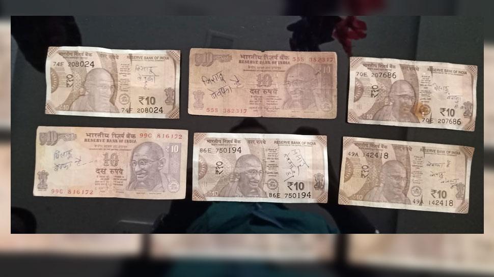 सोनम और सिंधिया के बाद भाजपा प्रत्याशी 'बिसाहू बेवफा हैं' के नोट हो रहे वायरल