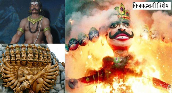 Vijayadashmi Special: बुरे को जला डालिए, लेकिन बचा लीजिए रावण की ये अच्छाइयां