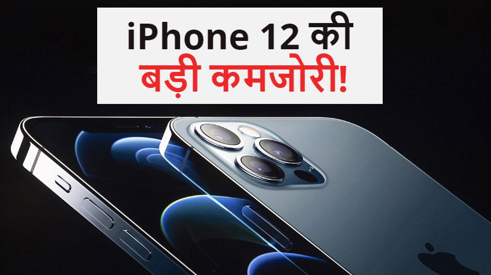 iPhone 12 खरीदने का बना रहे हैं प्लान? जानें एक नेगिटिव बात जो और कोई नहीं बताएगा