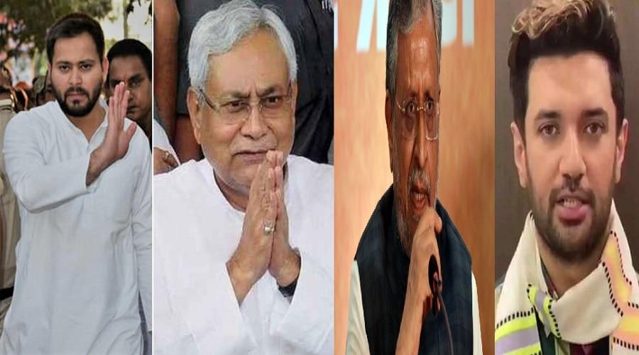 Bihar Election: आज थमेगा पहले चरण का प्रचार अभियान, 28 अक्टूबर को मतदान